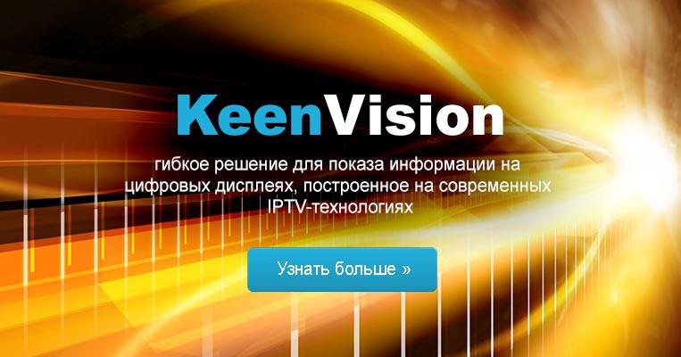 Система рекламно-информационного ТВ KeenVision Digital Signage system